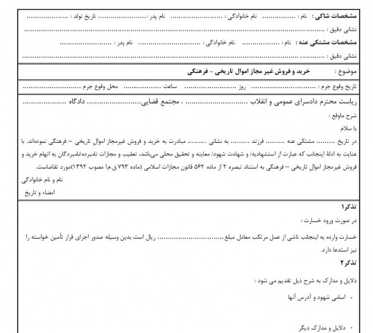 شکوائیه خرید و فروش غیر مجاز اموال تاریخی - فرهنگی