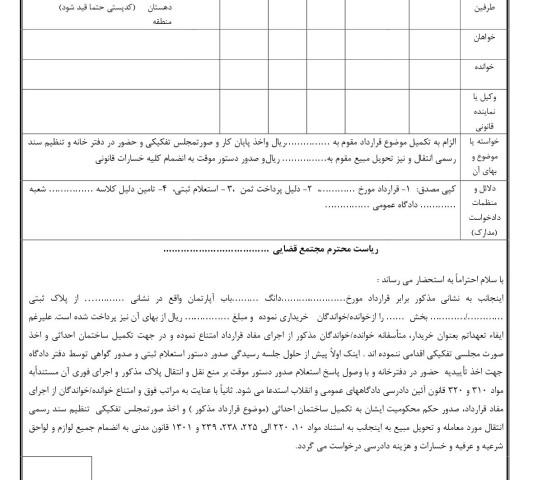دادخواست الزام به تکمیل مورد معامله و اخذ پایان کار و تفکیک و تنظیم سند رسمی انتقال و تحویل مبیع