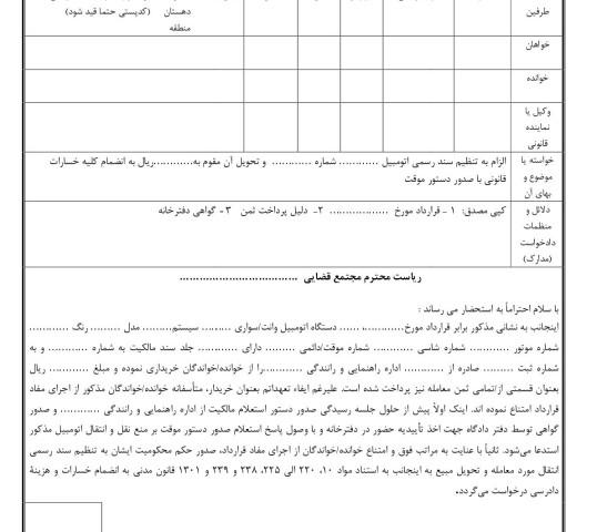 دادخواست الزام به تنظیم سند رسمی اتومبیل و تحویل مبیع با دستور موقت
