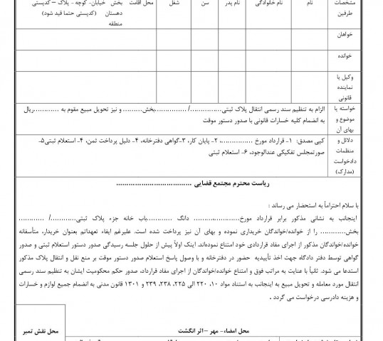 دادخواست الزام به تنظیم سند رسمی انتقال خانه با تحویل مبیع و دستور موقت