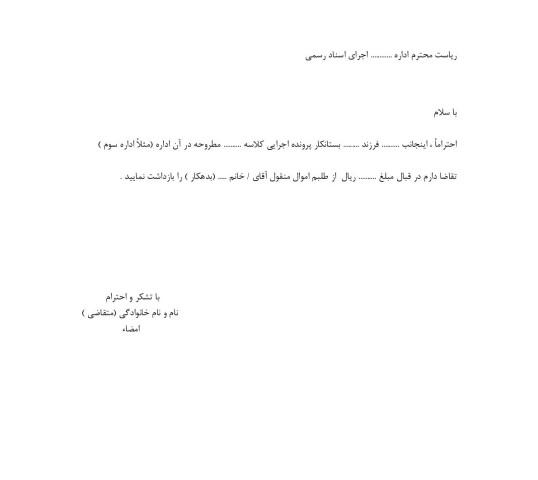 درخواست بازداشت اموال (اثاثیه منزل یا مغازه یا کارگاه و غیره ) از طریق اجرای اسناد رسمی