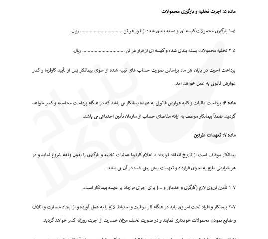 قرارداد تخلیه و بارگیری از کشتی