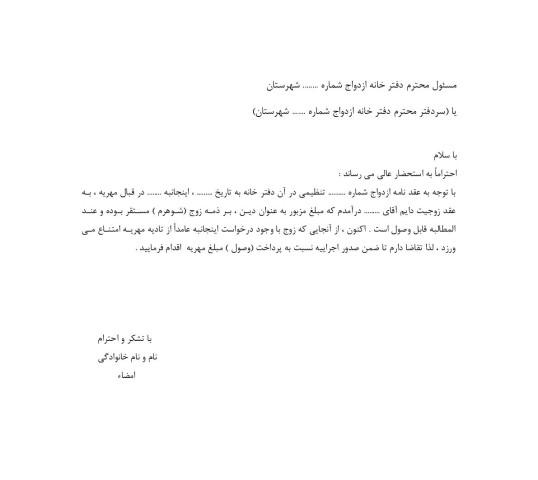 درخواست وصول مهریه (اجراییه ثبت اسناد )