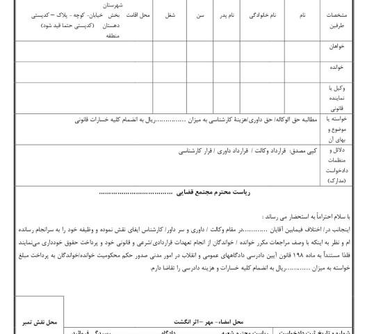 دادخواست مطالبه حق الوکاله/حق داوری/هزینه کارشناسی(از دادگاه)