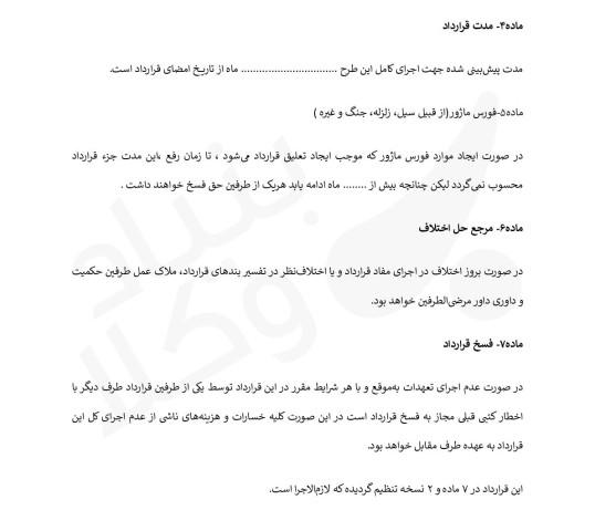 قرارداد صلح حقوق تلفن