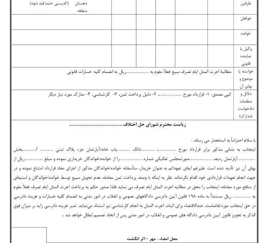 دادخواست مطالبه اجرت المثل ایام تصرف مبیع(از شورای حل اختلاف)