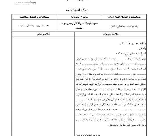 دعوت فروشنده و انتقال رسمی مورد معامله (۱)