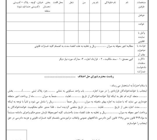 دادخواست تخلیه به علت انقضاء مدت با مطالبه اجور معوقه تا زمان صدور حکم (از شورای حل اختلاف)