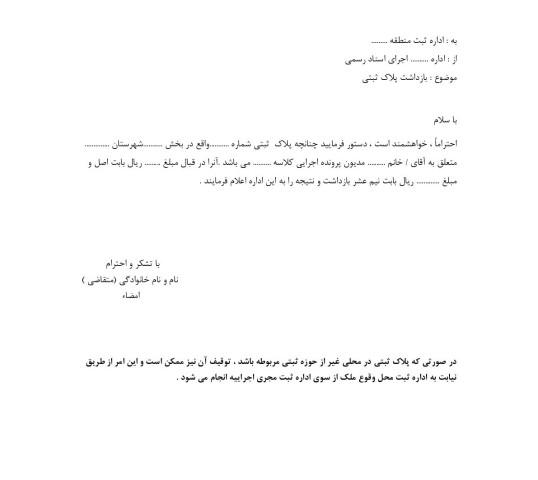 درخواست بازداشت پلاک ثبتی مدیون از طریق اجرای اسناد رسمی