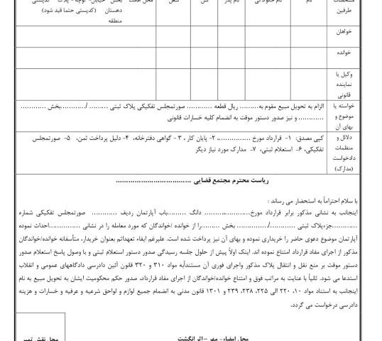 دادخواست الزام به تحویل مورد معامله با دستور موقت