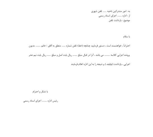 درخواست بازداشت تلفن مدیون از طریق اجرای اسناد رسمی