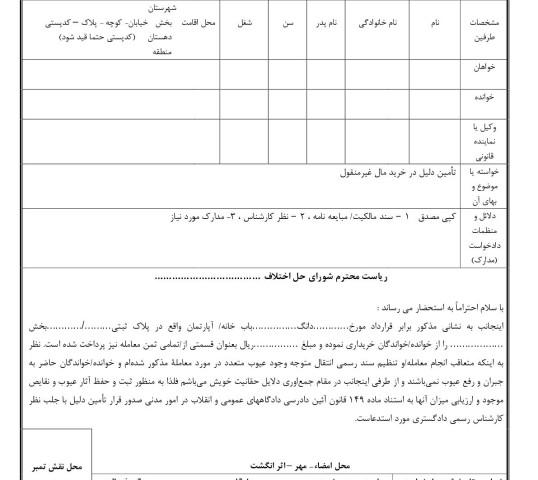 دادخواست تامین دلیل عیوب ملک خریداری شده از شورای حل اختلاف