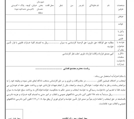 دادخواست مطالبه حق الوکاله/ حق داوری/ حق الزحمه کارشناسی با تامین خواسته از دادگاه