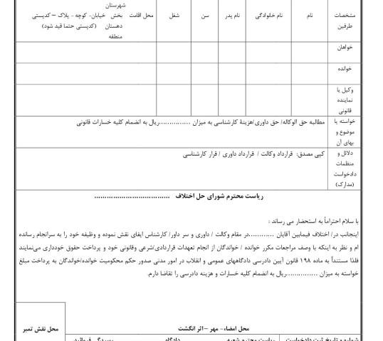 دادخواست مطالبه حق الوکاله/حق داوری/هزینه کارشناسی(از شورای حل اختلاف)