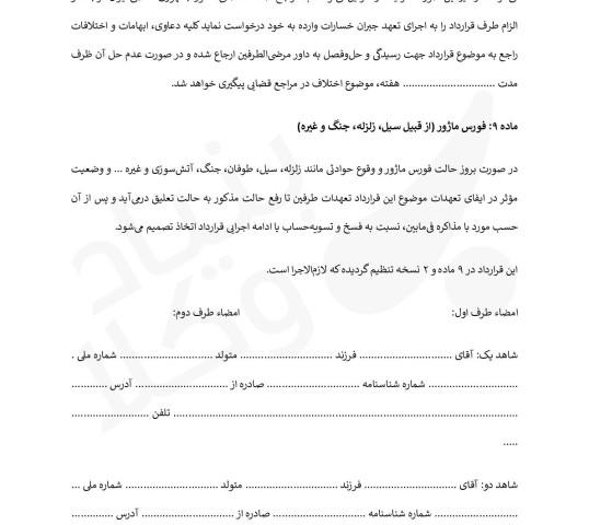 قرارداد همکاری شرکت با بازاریاب