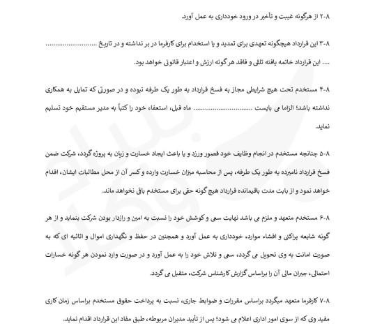 قرارداد کار شرکت با شخص حقوقی - شرکت