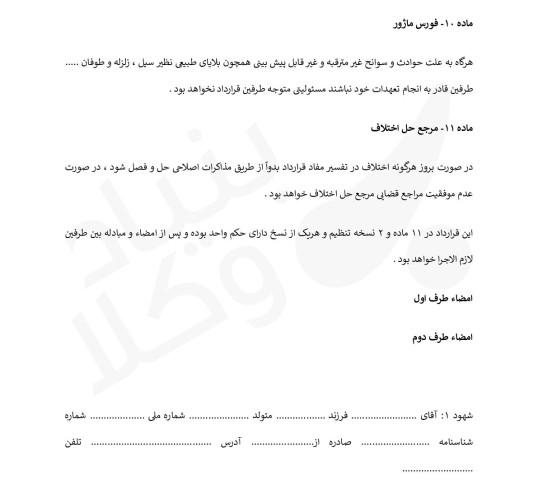 قرارداد فیلمبرداری - نسخه اول