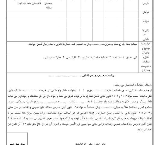 دادخواست مطالبه نفقه ایام زوجیت با قرار تامین خواسته