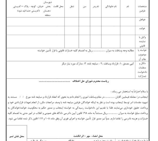 دادخواست مطالبه وجه وساطت با تامین خواسته(از شورای حل اختلاف)