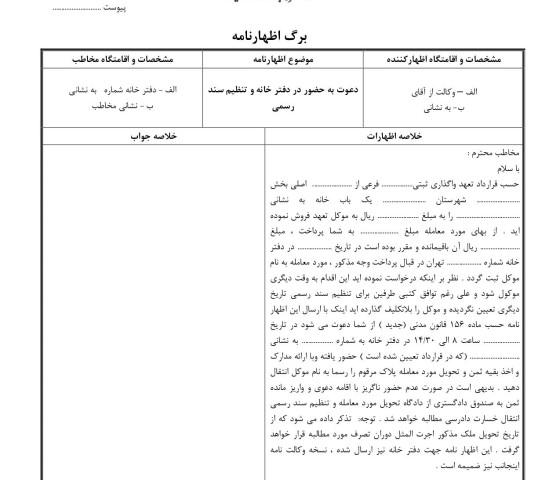 دعوت فروشنده و انتقال رسمی مورد معامله (۲)