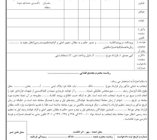 دادخواست اعتراض ثالث در پرونده الزام به تنظیم سند و درخواست تنظیم سند رسمی انتقال