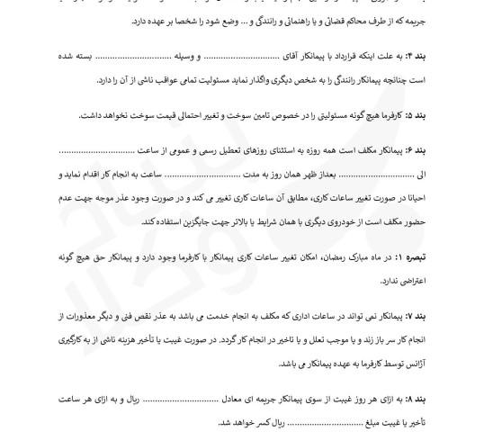 قرارداد اجاره اتومبیل سواری از شرکت
