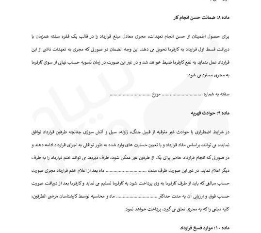 قرارداد انجام خدمات یا پروژه