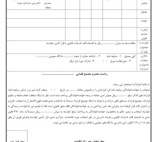 دادخواست مطالبه وجه بهاء مورد معامله مال غیر با تامین خواسته(از دادگاه)