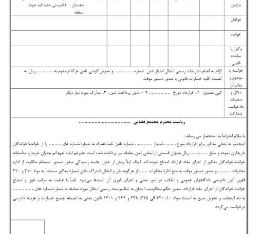 دادخواست الزام به انجام تشریفات رسمی انتقال امتیاز تلفن و تحویل گوشی با دستور موقت