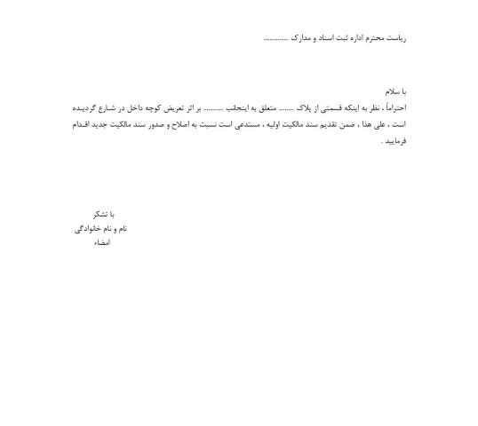 درخواست اجرای ماده ۴۵ آیین نامه قانون ثبت