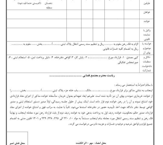 دادخواست الزام به تنظیم سند رسمی انتقال خانه با فک رهن