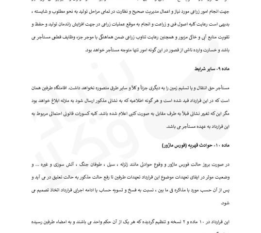 قرارداد اجاره اراضی کشاورزی