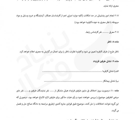 قرارداد پژوهشی طرح های سفارشی