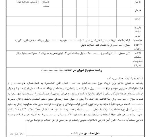 دادخواست الزام به انجام تشریفات رسمی انتقال امتیاز تلفن با پرداخت بدهی معوقه از شورای حل اختلاف