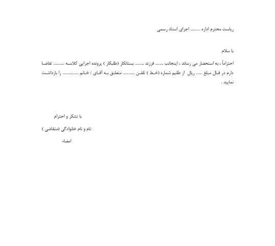 درخواست بازداشت تلفن مدیون از سوی طلبکار