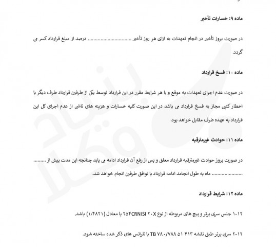 قرارداد ساخت قطعات کوره