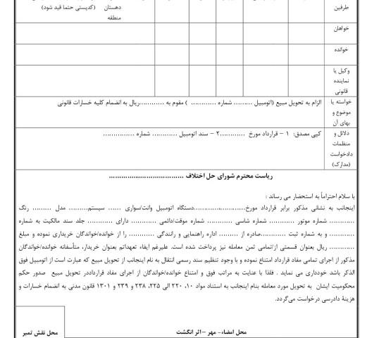 دادخواست الزام به تحویل مبیع (اتومبیل) از شورای حل اختلاف