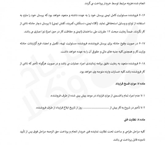 قرارداد ساخت و طراحی سوله