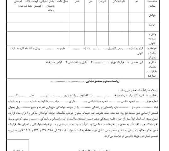 دادخواست الزام به تنظیم سند رسمی اتومبیل از دادگاه