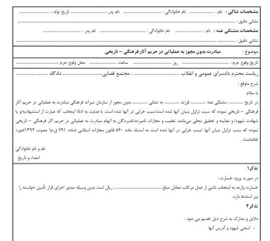 شکوائیه مبادرت بدون مجوز به عملیاتی در حریم آثار فرهنگی - تاریخی