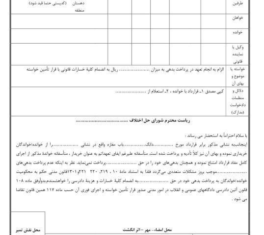 دادخواست الزام به انجام تعهد در پرداخت بدهی با قرار تامین خواسته از شورای حل اختلاف