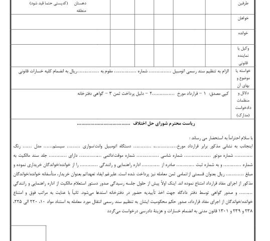 دادخواست الزام به تنظیم سند رسمی اتومبیل از شورای حل اختلاف