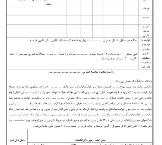 دادخواست مطالبه هزینه نقل و انتقال در تنظیم سند رسمی با قرار تامین خواسته از دادگاه