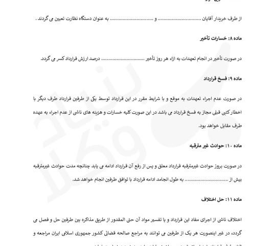 قرارداد خرید دستگاه تردمیل