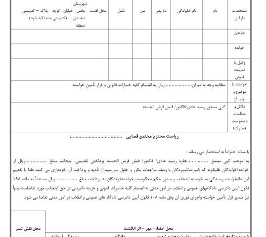 دادخواست مطالبه وجه رسید عادی/فاکتور/قرض الحسنه با قرار تامین خواسته(از دادگاه)