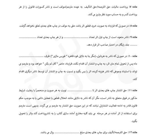 قرارداد ترجمه یا تالیف کتاب (ناشر و نویسنده)