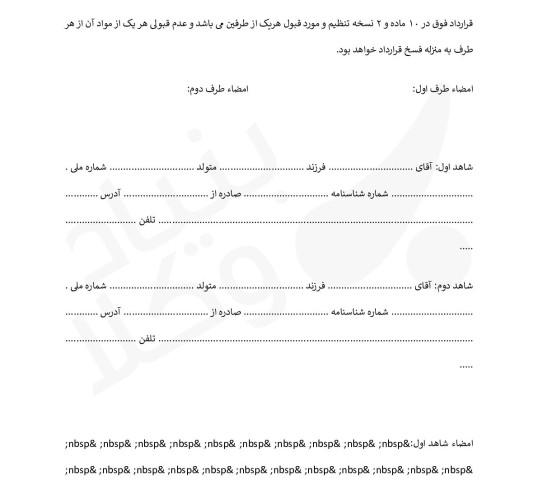 قرارداد خدماتی شرکت و کارمند