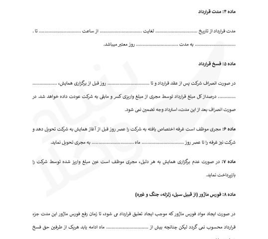 قرارداد اجاره غرفه در همایش