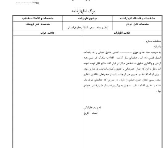 تنظیم سند رسمی انتقال حقوق اعیانی