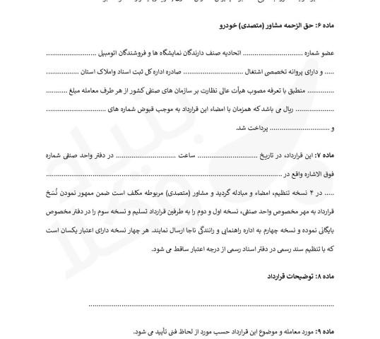 قرارداد فروش خودرو (شرکتی)